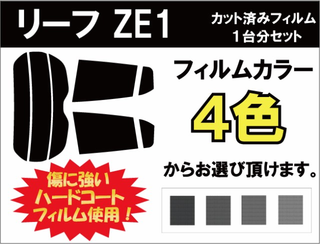 ニッサン リーフ (ZE1) カット済みカーフィルム ...