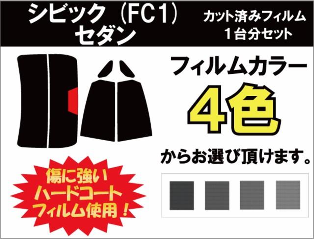 シビック (FC1) セダン カット済みカーフィルム ...