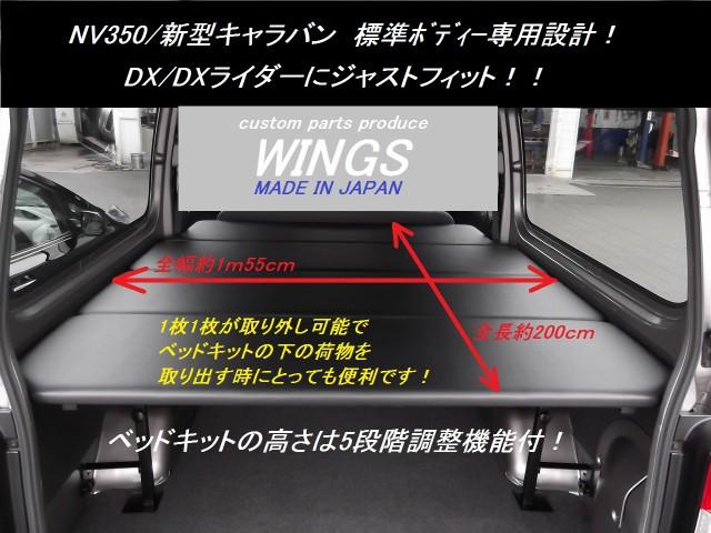 NV350/キャラバン 標準ボディーVX/DX/DXライダー...