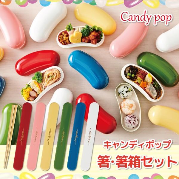 お箸 箸ケース キャンディポップ  おしゃれ ラン...