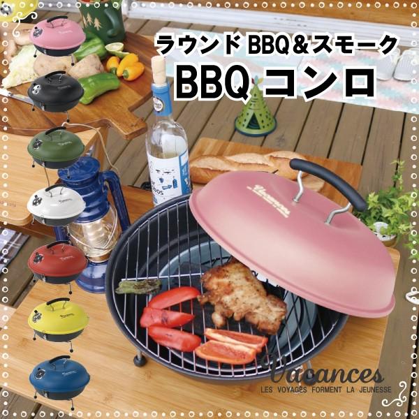 BBQ&スモークコンロ おしゃれ アウトドア バーベ...