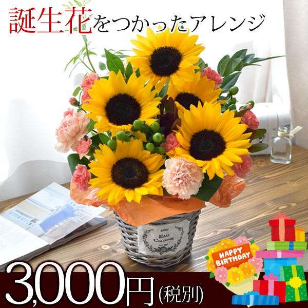 冷蔵便でお届け 選べる【お誕生日のお花】誕生花...