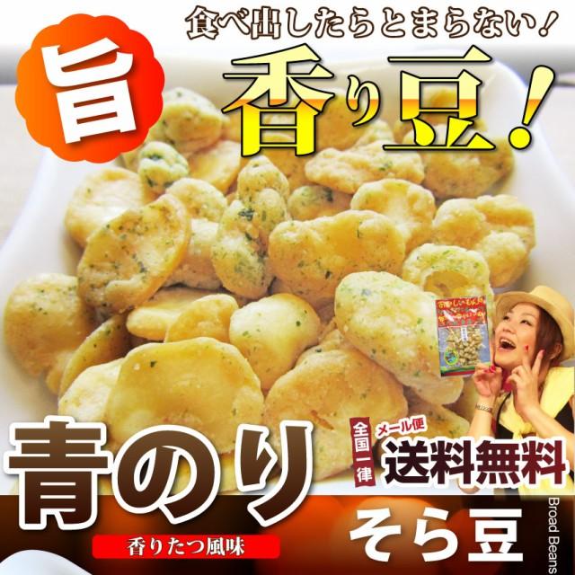 送料無料 青のり豆(55g)お試し おつまみ (メー...