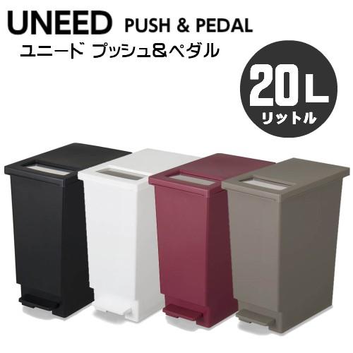 UNEED プッシュ&ペダル 20リットルタイプ(20L...