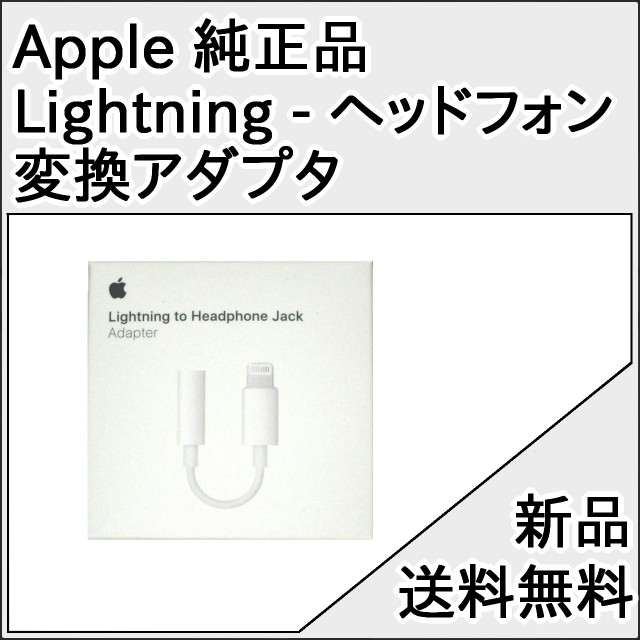 【Apple国内正規品】ライトニング - ヘッドフォン...