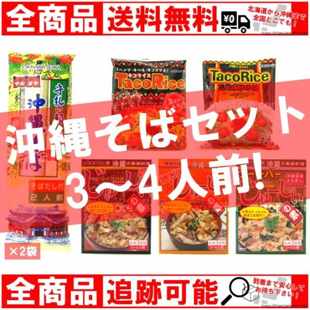 【沖縄そばセット3〜4人前!】沖縄そば(だし付き4...