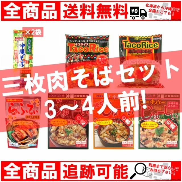 【三枚肉そばセット3〜4人前!】沖縄そば(だし付...