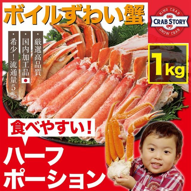 殻剥き済 ボイルずわい蟹 1kg ハーフポーション ...