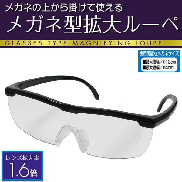 <送料無料> メガネ型拡大ルーペ メガネの上か...
