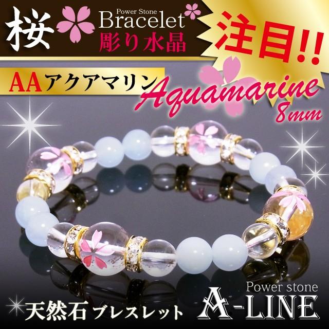 パワーストーン ブレスレット 桜彫り水晶12mm&AA...