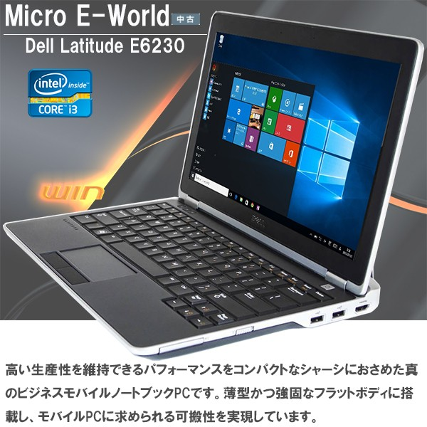 中古パソコン Windows 10 SSD搭載 Dell Latitude ...