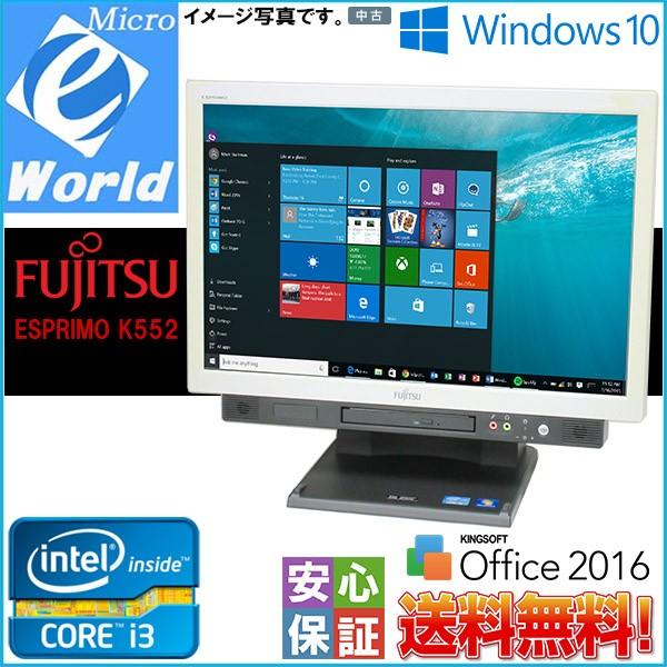 Windows10 19型LCD液晶一体型 富士通 ESPRIMO K55...