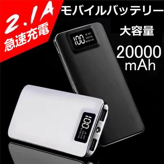 モバイルバッテリー 大容量 20000mAh 軽量 薄型 ...