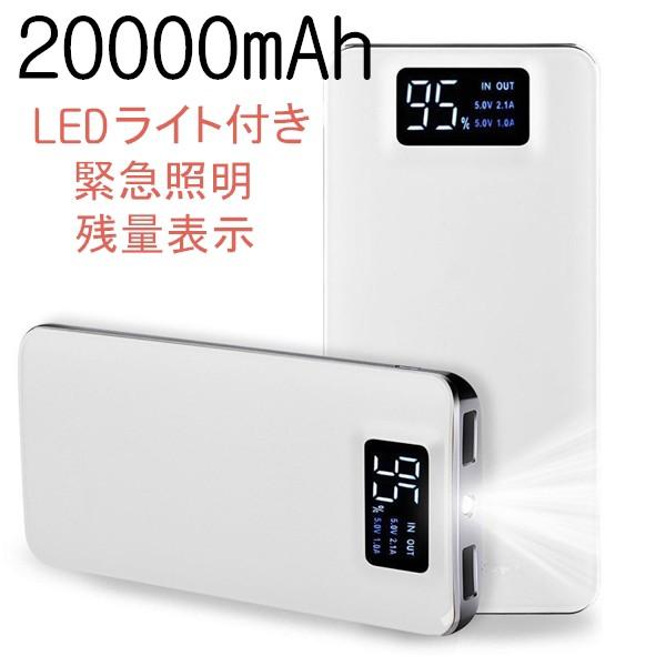 モバイルバッテリー 大容量 20000mAh 軽量 薄型 L...