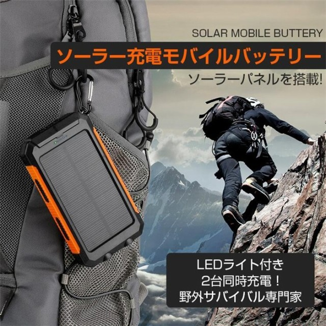 【即納】ソーラーモバイルバッテリー 大容量 1000...