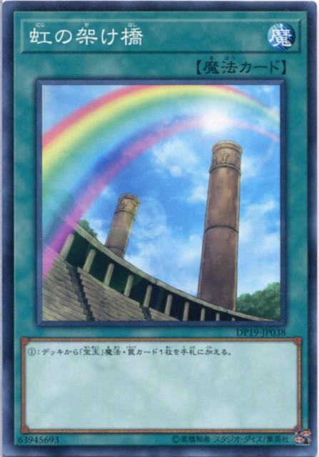 虹の架け橋 ノーマル DP19-JP038 通常魔法【遊戯...