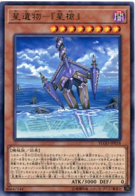 星遺物-『星槍』 FLOD-JP018 レア 闇属性 レベル8...