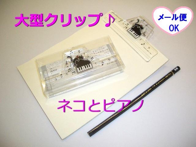 大型クリップ 12cm ネコとピアノ 320円 メー...