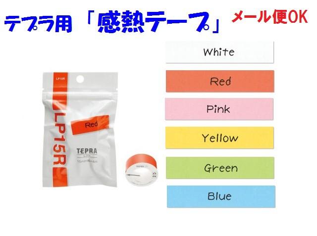 テプラライト用 感熱テープ LP15 410円 キング...