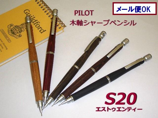 パイロット 木軸 シャープペンシル S20 エストゥ...