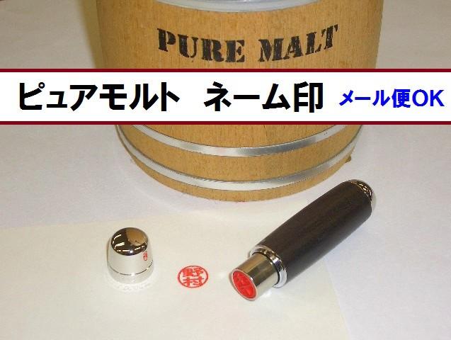 ネーム 印鑑 三菱鉛筆 ピュアモルト HN2005  20...