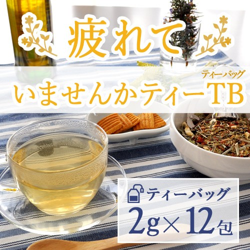 ティーバッグ2g×12包 疲れていませんか tea♪ ...