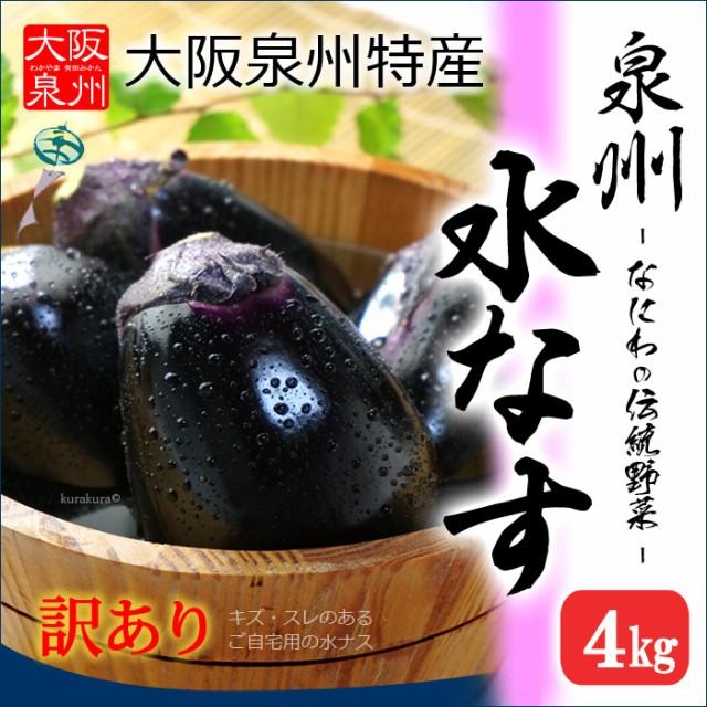 露地栽培 泉州水なす C/無印 訳あり(約4kg)大阪産...