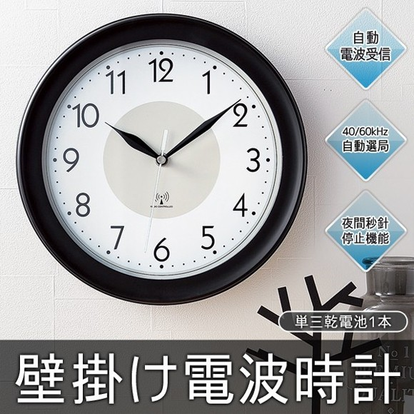 壁掛け電波時計 40/60キロヘルツ 自動選局 夜...