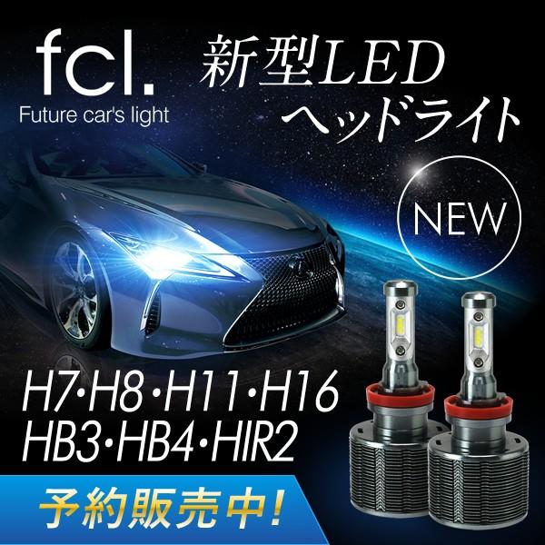 fcl 2018年モデル 新 LEDヘッドライト H11/H8/H16...