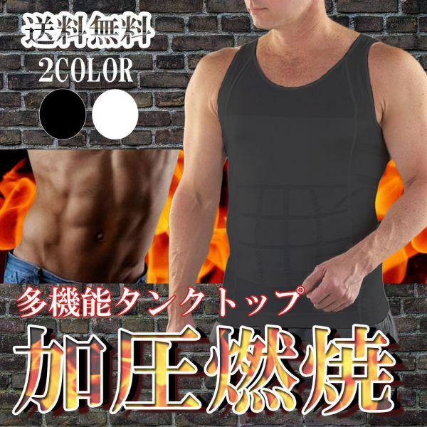 男性用 加圧シャツ タンクトップ型 送料無料 加圧...