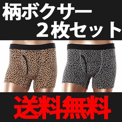 【送料無料】ヒョウ柄ボクサーパンツ2枚セット前...