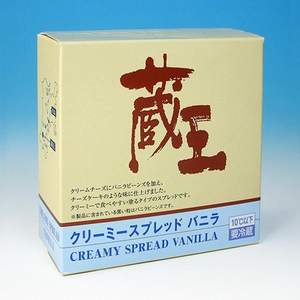 蔵王チーズ クリーミースプレッド・バニラ120g/送...