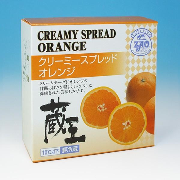 蔵王チーズクリーミースプレッド・オレンジ120g/...