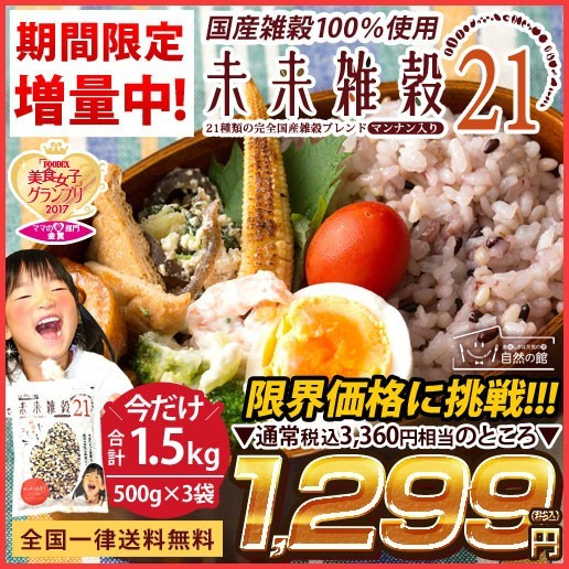 米 雑穀 雑穀米 未来雑穀21 合計1.5kg 送料無料 ...
