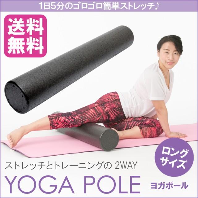 ヨガポール 90x15cm ストレッチ用 リセット用 体...