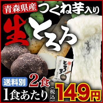 とろろ 冷凍 送料別 青森県産 つくね芋入り生とろ...