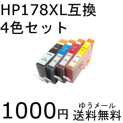 HP178XL 4色セット 互換インク