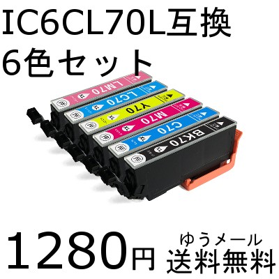 IC6CL70L 6色セット 互換インク EP-306 EP-706A E...
