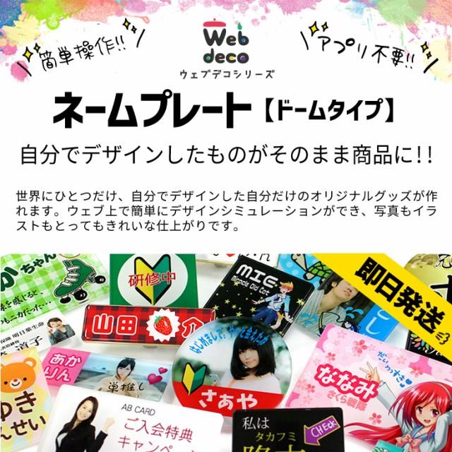 Web deco ネームプレート【ドームタイプ】自分で...