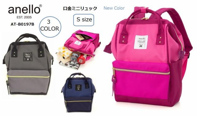 anello 3色展開 AT-B0197B anello口金入りミニリ...