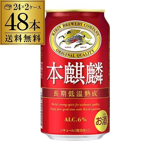 送料無料 キリン 本麒麟 ほんきりん 350ml×48本 ...
