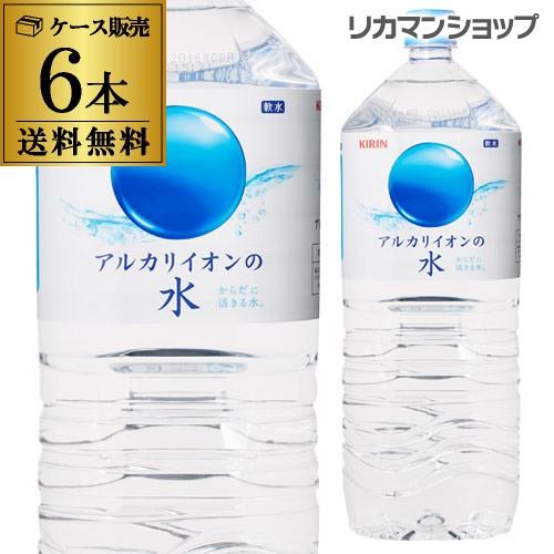 アルカリイオンの水 2000ml 6本 送料無料 天然水 ...