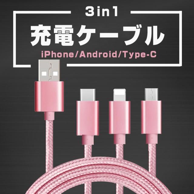 3in1ケーブル usbケーブル 充電ケーブル microUSB...