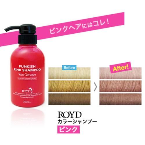 ロイド カラーシャンプー ピンク 300ml ブライセ...
