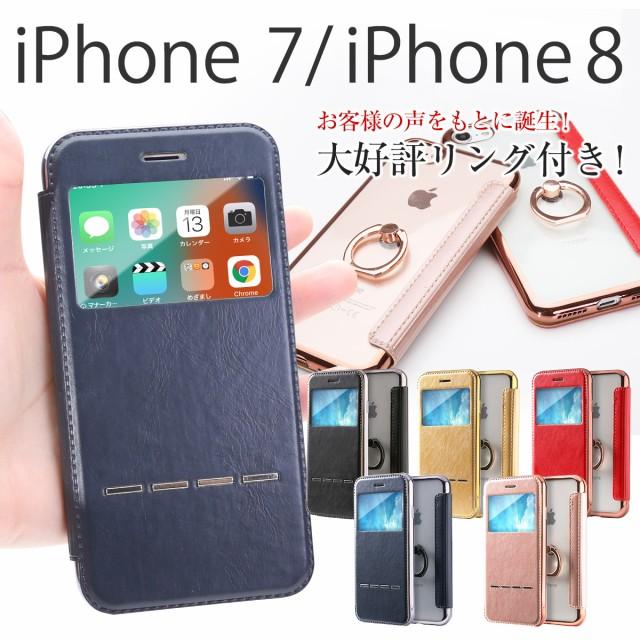 iPhone7 iPhone8 スマホケース リング付き窓開き...