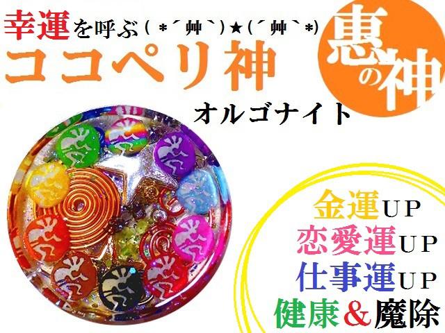 金運・仕事・恋愛・健康・魔除★S★オルゴナイト...
