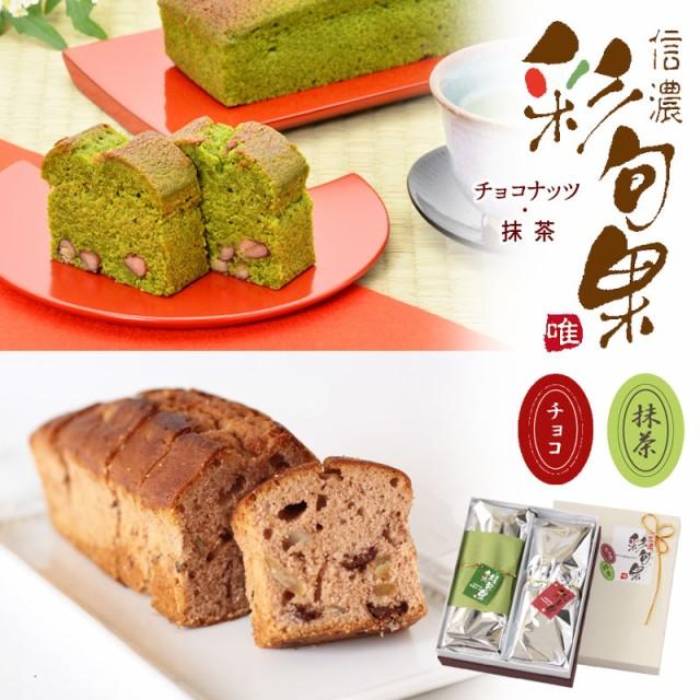 パウンドケーキ彩旬果二種詰合せ チョコ&抹茶/...