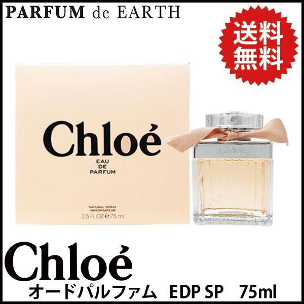 クロエ CHLOE クロエ オードパルファム 75ml  ED...