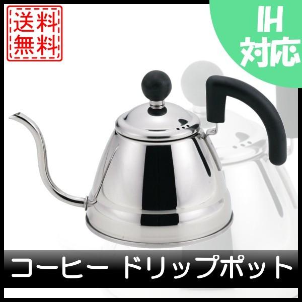 和平フレイズ コーヒー ドリップポット 1.0L ステ...