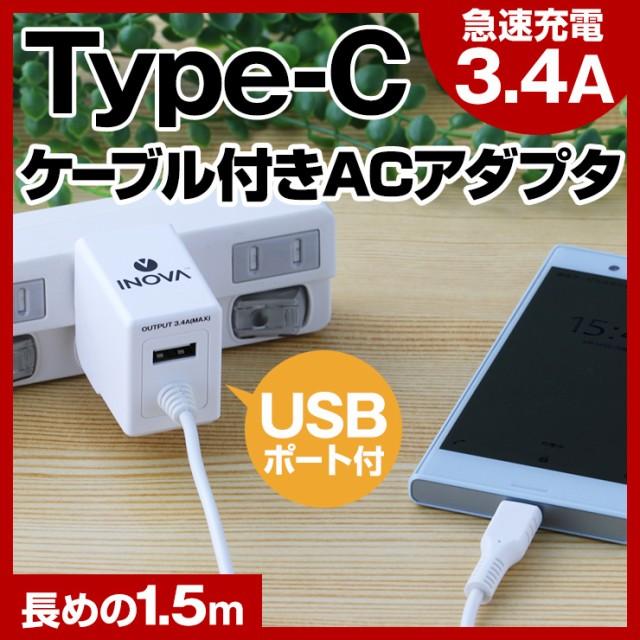 タイプc 充電器 ケーブル 急速 3.4A USBポート付...